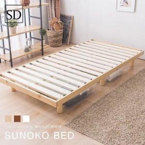 すのこベッド セミダブル 敷布団 頑丈 シンプル ベッド 天然木フレーム高さ2段階 脚 高さ調節 セミダブルベッド(A)の写真