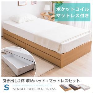 引き出し2杯 収納付きベッド + マットレス付 収納ベット フレーム ベッド下収納 省スペース すのこ 引き出し+フリースペース(A)の写真