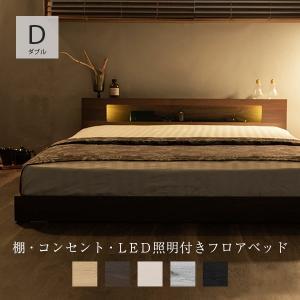 棚・コンセント付きフロアベッド ベッド LED照明付き ダブル ロータイプ ローベッド フロアベッド...