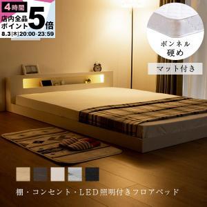 棚・コンセント付きフロアベッド ベッド LED照明付き ダブル+ボンネルコイルマットレス付き ロータ...
