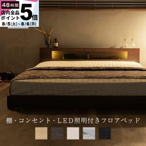 棚・コンセント付きフロアベッド ベッド LED照明付き シングル ロータイプ ローベッド フロアベッ...