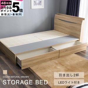 引き出し2杯チェスト収納ベッド シングルベッド LEDライト付き 棚・コンセント付きベッド シングル...