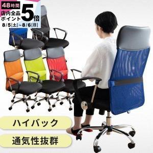 最安挑戦中!オフィスチェア デスクチェア 椅子 チェア パソコンチェア PCチェア PC ロッキング ワークチェア 学習椅子 ハイバック キャスター 在宅勤務(A)|MINT PayPayモール店