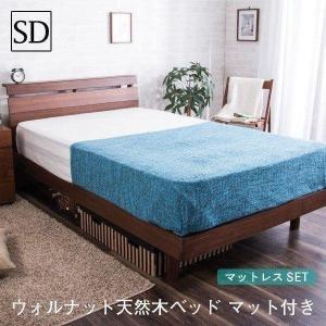 ベッド セミダブル ウォルナット天然木無垢 頑丈すのこベッド セミダブルベッド + マットレス付 ポ...