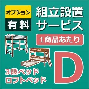 ■商品名 組み立て設置サービスD ベッドフレーム(3段ベッド・ロフトベッド)  ■商品説明 面倒な組...
