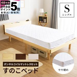 コンセント付き すのこベッド + 高反発 ボンネルコイルマットレス付 シングル 頑丈 シンプル 天然...