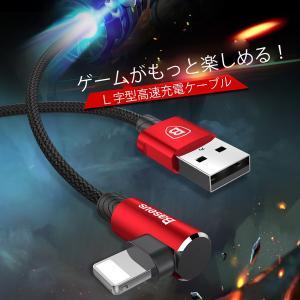 ▲送料無料!baseusライトニングケーブル L字型 2m 屈曲耐性高い 高耐久 iPhone 8/...