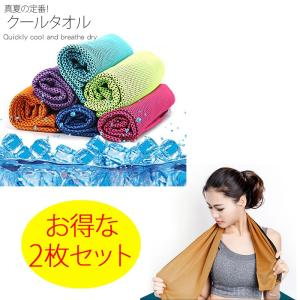 「一瞬でクールに!冷感効果が持続!」 高品質の冷感繊維素材を採用しており、タオル表面の水分が蒸発する...