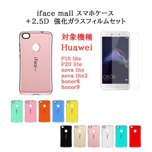 iFace mall ケース 【2.5D強化ガラス セット】 Huawei P10lite P20l...