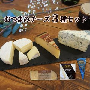 おつまみチーズ3種 チーズセット おまけ付き 赤ワイン ワインに合う  おつまみ ワイン付き 詰め合わせ ブリー トリュフ ダナブルー