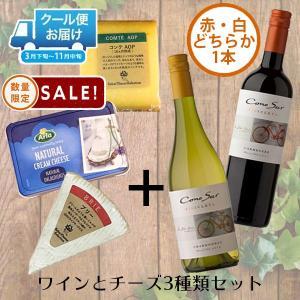 スパークリングワインに合うチーズとスパークリングワインのギフトセット  ワインとチーズ3種類セット ...