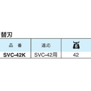 ミトロイ エンビ管カッター替刃 SVC-42K|ficst