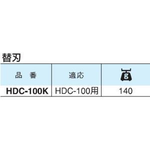 ミトロイ ハンディーダクトカッター替刃 HDC-100K ficst