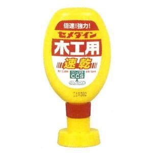 セメダイン 木工用速乾 50ml CA-236|ficst