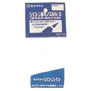 セメダイン シリコーン替えノズル N-3 3本入 XA-596|ficst