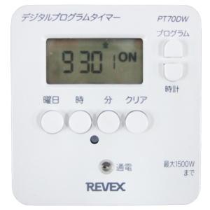 REVEX 簡単デジタルタイマー PT70DW 白 ficst
