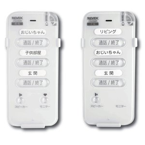 REVEX ワイヤレストーク 室内セット ZS200MR 室内用親機+室内用子機[防犯 介護 インターホン ]|ficst