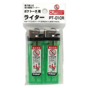 新富士バーナー 新富士ポケトーチ用ライター PT-01CR|ficst