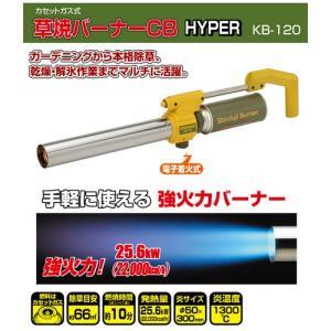 新富士バーナー kusayaki(草焼きバーナー) CB(カセットボンベ) HYPER KB-120 除草 殺虫 焼却 芝焼|ficst|02
