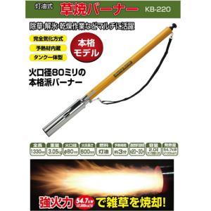 新富士バーナー Kusayaki(草焼きバーナー) KB-220 灯油式 火口径80mm 全長1330mm 除草 殺虫 焼却 芝焼|ficst|02