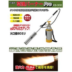 新富士バーナー Kusayaki(草焼きバーナー) KB-300 灯油式 火口径80mm タンク分離型 除草 殺虫 焼却 芝焼|ficst|02