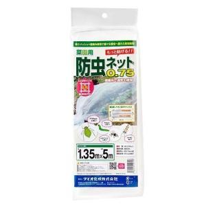 ダイオ化成 菜園用防虫ネット 0.75mm 1.35mx5m [防虫対策 防虫ネット 園芸 ガーデニング]|ficst
