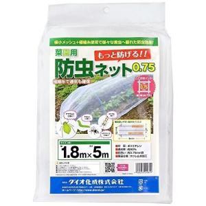 ダイオ化成 菜園用防虫ネット 0.75mm 1.8mx5m [防虫対策 防虫ネット 園芸 ガーデニング]|ficst