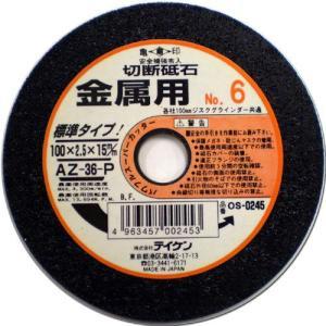 テイケン 切断砥石 金属用 No6 AZ-36-P 100×2.5×15 OS-0245|ficst