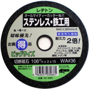 レヂトン 切断砥石 オールマイティーカッターNo11 ステンレス・鉄工用 WA#36 106×2×15|ficst