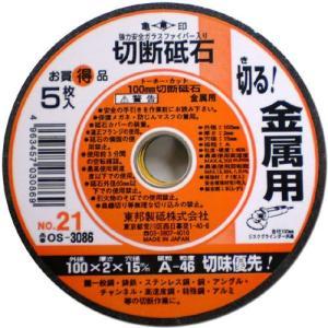 東邦 切断砥石 金属用 No21 A-46 5枚入 100×2×15mm OS-3086|ficst