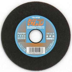 TAJIMA(タジマ) 切断砥石 スーパーマムシ125 125×2.0×22mm SPM-125|ficst
