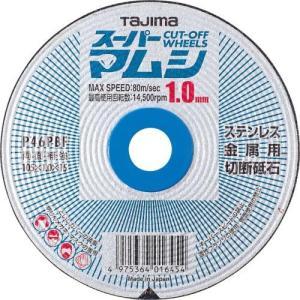 TAJIMA(タジマ) 切断砥石 スーパーマムシ105 1.0mm 10枚入 105×1.0×15mm SPM-105-10|ficst