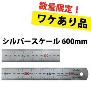 【ワケあり商品】SK シルバースケール 600mm SV-600|ficst
