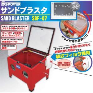 パオック(PAOCK) 【処分品につき特別価格】サンドブラスタ SBF-07|ficst|02