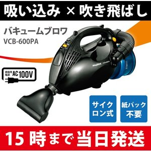 【数量限定くらしの応援セール】バキュームブロワ VCB-600PA パオック(PAOCK) [掃除 サイクロン 在宅勤務 清掃]|ficst