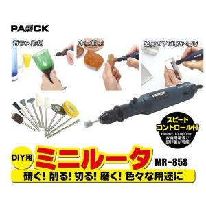 パオック(PAOCK) 【限定セール】ミニルータ MR-85S ビット84pcs付 ホビールータ 小型 ハンディ 研磨|ficst|02