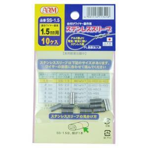 アーム産業(ARM) アームステンレススリーブ 1.5mm用 10個入 SS-1.5|ficst