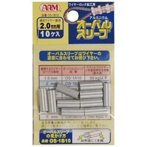 アーム産業(ARM) アームオーバルスリーブ 2mm用 10個入 OS-1B10|ficst