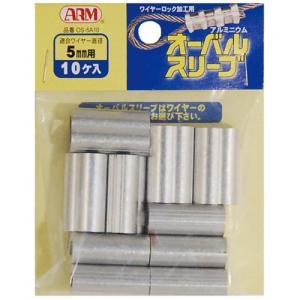 アーム産業(ARM) アームオーバルスリーブ 5mm用 10個入 OS-5A10|ficst