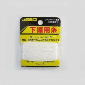 JBSO 下振用糸 細 20m ホワイト NoG22001 ficst