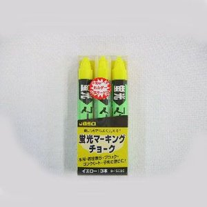 JBSO 蛍光マーキングチョーク 3本入 黄 NoS15603 ficst