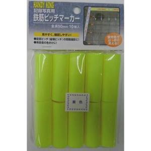 高森コーキ 鉄筋ピッチマーカー10PC 蛍光黄  HTP10Y|ficst