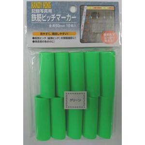 高森コーキ 鉄筋ピッチマーカー10PC 蛍光緑  HTP10G|ficst
