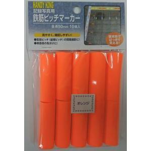 高森コーキ 鉄筋ピッチマーカー10PC オレンジ  HTP10OP|ficst