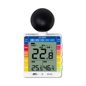 マザーツール(MT) 黒球付小型熱中症計 MT-876[熱中症 対策 測定 アラーム付]|ficst