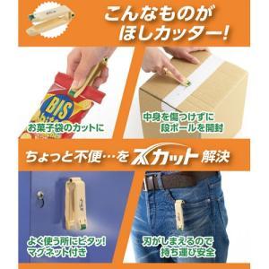 ホクエツ 肥料袋カッター スカット SC-1|ficst|02