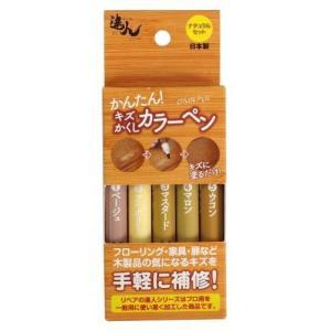 高森コーキ キズかくしカラーペンセット (ナチュラル) RPN-30 補修 リペア ficst