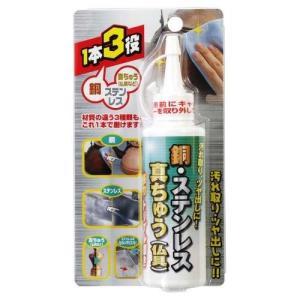 高森コーキ 銅・ステンレス・真鍮・仏具トリプル磨き TU-60 掃除|ficst