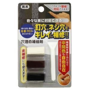 高森コーキ 穴キズ補修剤 黒系 RAK-5 補修 リペア|ficst