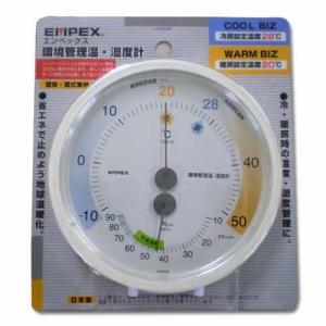 EMPEX  環境管理温・湿度計 TM-1670|ficst
